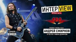 Интервью с Андреем Смирновым (гитарист группы U.D.O.) - 2 ЧАСТЬ