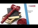 Юридическая Среда на ОПЛОТ-ТВ Какие сроки подачи искового заявления по трудовым спорам