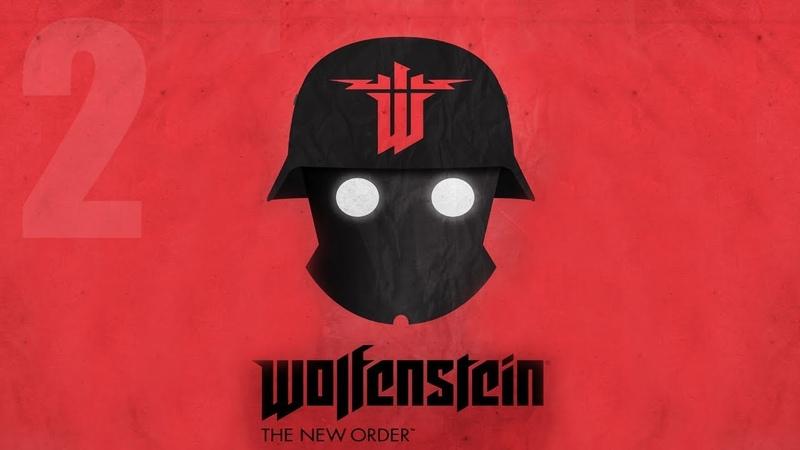 Wolfenstein: The New Order - Мы маленькое сопротивление 2 Vigilant Play