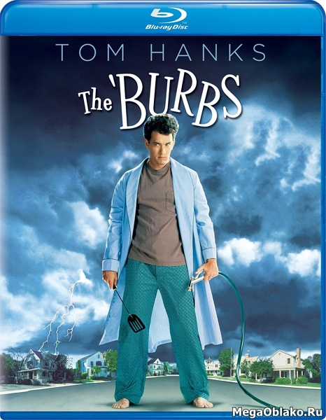 Предместье / Провинциалы / The 'Burbs (1989/BDRip/HDRip)