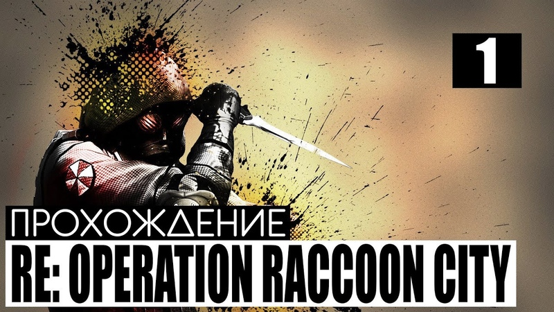 1 RE Operation Raccoon City Как же меня БЕСИТ это управление