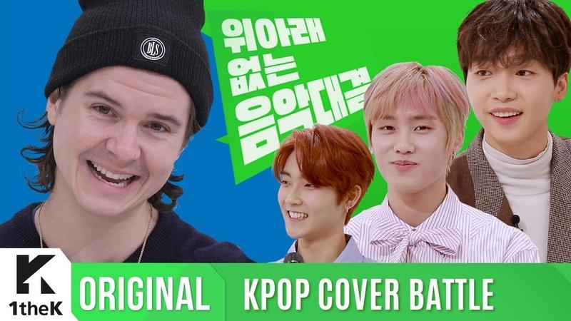 KPOP COVER BATTLE Legend VS Rookie (차트 밖 1위 시즌2) 루카스 그레이엄 앞에서 성덕대결 펼친 정세운4428