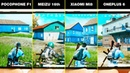 Pocophone F1 vs Xiaomi Mi8 vs Meizu 16th vs OnePlus 6 (T) БОЛЬШОЕ СРАВНЕНИЕ В ИГРАХ! FPS НАГРЕВ!