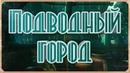 Подводный город. Небольшая поэма на тему BioShock