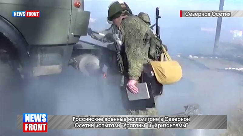 Российские военные на полигоне в Северной Осетии испытали «Ураганы» и «Хризантемы»