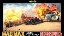 Mad Max™ ► Два конвоя ► Прохождение 6