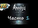 ЗАМОК СТРАХА ➤ Amnesia: The Dark Descent ➤ Прохождение 1