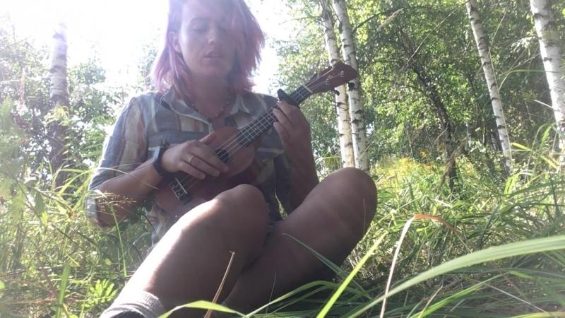 Zемфира - интересно (ukulele cover)