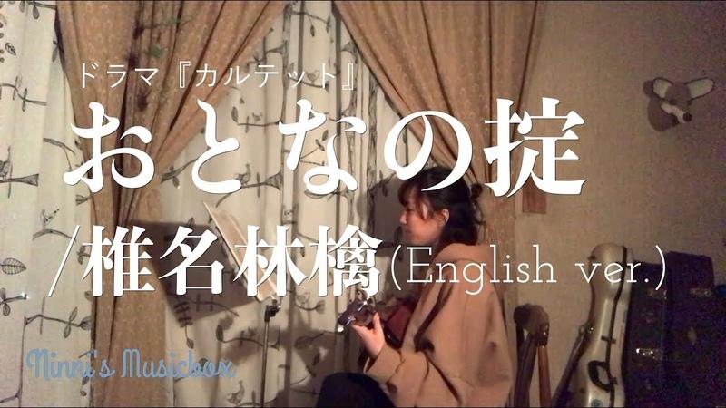 おとなの掟/椎名林檎(cover)【歌詞付き】(英語ver.)ドラマ『カルテット』