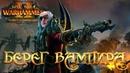 Берег Вампира Total War Warhammer 2 трейлер субтитры