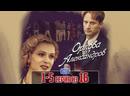 Орлова и Александров / 2015 (биография, мелодрама). 1-5 серия из 16 HD