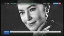 Новости на Россия 24 • Валерия Заклунная запомнилась ролями женщин с сильным характером