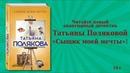 Буктрейлер по книге Татьяны Поляковой «Сыщик моей мечты»
