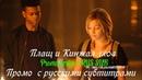 Плащ и Кинжал 1 сезон 4 серия - Промо с русскими субтитрами Сериал 2018