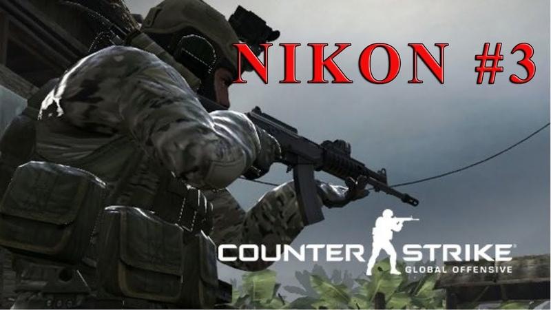 Counter-Strike: GO | Мочу Спецназ и Террористов | Global Offensive | 3