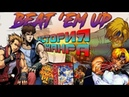ИСТОРИЯ ЖАНРА Beat 'em up : STREETS OF RAGE / DOUBLE DRAGON / FINAL FIGHT и прочие