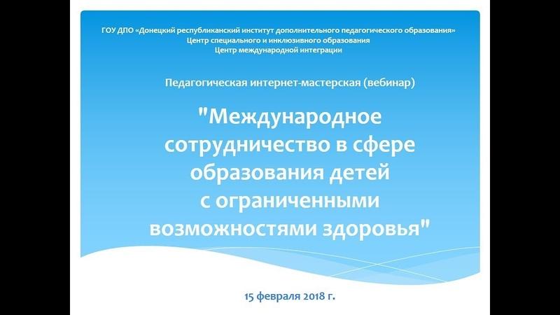 Международное сотрудничество в сфере образования детей с ограниченными возможностями здоровья