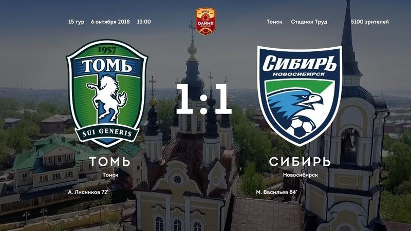 Томь - Сибирь - 11. Олимп-Первенство ФНЛ-201819. 15-й тур