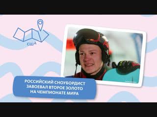 ЧЕМПИОН ПО СНОУБОРДУ 2019