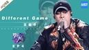 [ 纯享 ] 王嘉尔《Different Game》《梦想的声音3》EP4 20181116 /浙江卫视官方音乐HD/