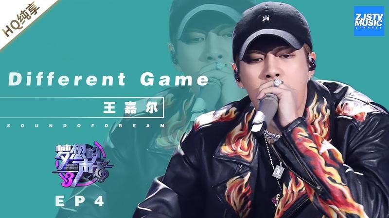 [ 纯享 ] 王嘉尔《Different Game》《梦想的声音3》EP4 20181116 浙江卫视官方音乐HD