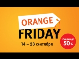 10 дней суперцен в Hoff. Грандиозная распродажа Orange Friday.