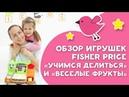 Обзор игрушек Fisher Price Учимся делиться и Веселые фрукты Любящие мамы