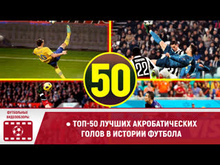 ● Топ-50 лучших акробатических голов в истории футбола