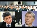 Алмазбек Атамбаев и Сооронбай Жээнбеков Киргизия Президент КЫРГЫЗСТАН Кыргыз