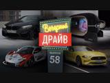 Вечерний Драйв #58 - Что корейцы сделали с создателем BMW M4 и другие автомобильные истории