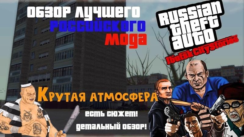 Детальный обзор мода Russian Theft Auto Ibutsk City Stories BETA3