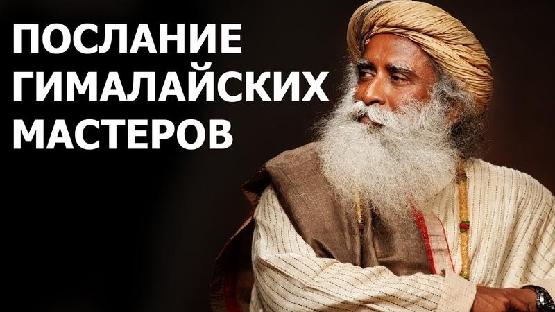 Послание Гималайских мастеров   Садхгуру