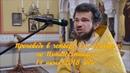 Проповедь в четверг 3 й седмицы по Пятидесятнице Протоиерей Андрей Кривонис 2018 год