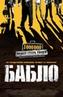 Бабло Фильм 2011 смотреть онлайн бесплатно в хорошем 720 HD качестве