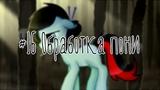 #16 Обработка пони