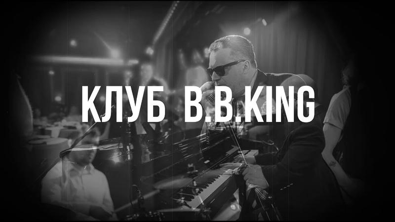 20го июля! MISHOURIS Blues в старейшем клубе B.B.KING (Москва)