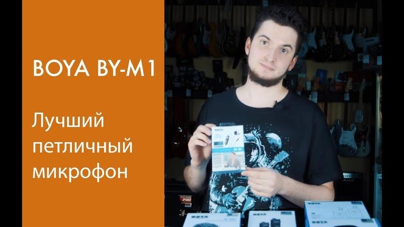 Лучший петличный микрофон Boya BY-M1 ОБЗОР от Гитар-Гитар