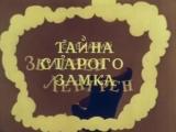 Программа короткометражных кинофильмов №7: Винтик Мариники (Румыния, 1955), Лев и мыши (ГДР, 1956), Тайна старого замка (Польша)