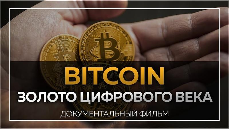 Bitcoin - Золото цифрового века [ документальный фильм ]