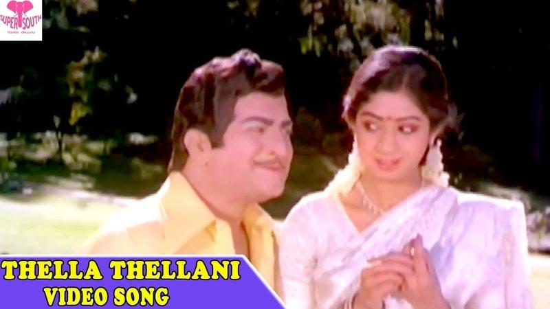 Thella Thellani Cheeralo - Full Video Song || Bobbili Puli Telugu Movie Songs || Sr NTR || Sridevi