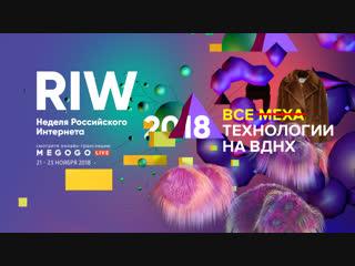 RIW 2018 Неделя Российского Интернета. День 1