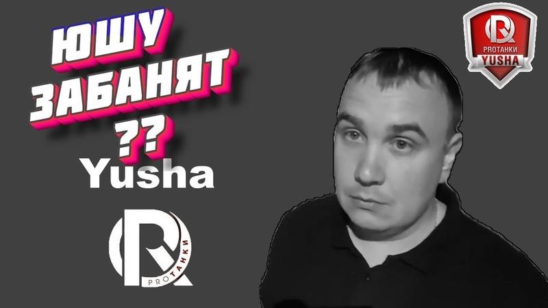 За что банят в танках? | За какие читы банят yusha wot | какие читы можно