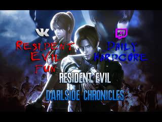 Resident Evil: The Darkside Chronicles PART 2 Стрим в 19:30