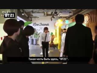 "[RUS SUB][19.02.18] BTS - ""Dreams Come True"" @ Line Friends Store"