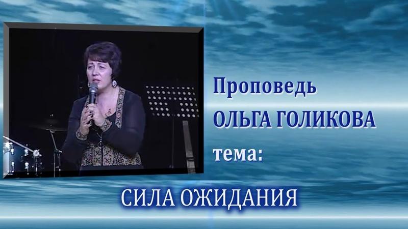 Сила ожидания. Ольга Голикова. 09.12.2012