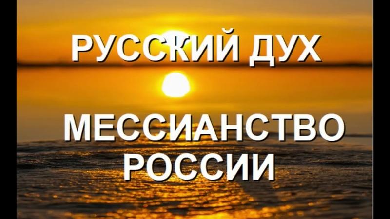 МЕССИАНСКАЯ РОЛЬ РУССКОГО ДУХА Александра Барвицкая Женьшеневая Женщина