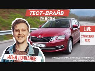 Тест-драйв по вызову: Skoda Octavia | Моравия Моторс