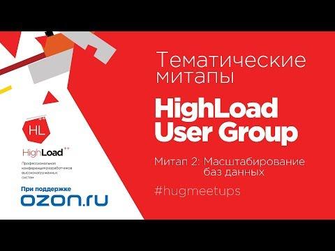 Митап 2 Масштабирование баз данных. Highload User Group.