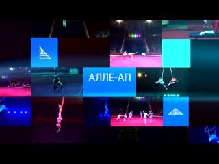 Всероссийский фестиваль-конкурс циркового искусства «Алле-Ап» (29-30 апреля)