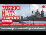 Михаил Винокуров: Марий Эл News #47(196)